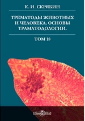 Трематоды животных и человека. Основы трематодологии. Т. 18