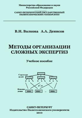 Методы организации сложных экспертиз: учебное пособие