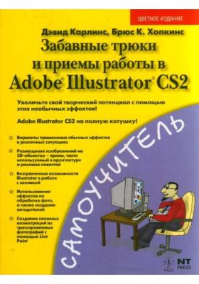 Забавные трюки и приемы работы в Adobe Illustrator CS2 = Adobe Illustrator CS2 Gone Wild