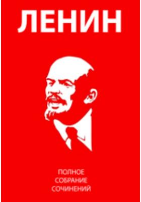 Указатели к полному собранию сочинений В.И. Ленина