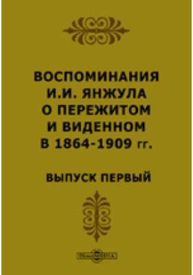 Воспоминания И.И. Янжула о пережитом и виденном в 1864-1909 гг. Вып. 1