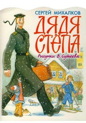 Дядя Стёпа : Поэма (в сокращении)