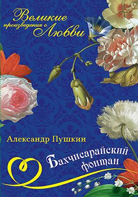 Т. 7. Бахчисарайский фонтан : Поэмы. Повести. Романы: художественная литература