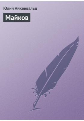 Майков