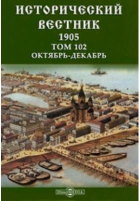 Исторический вестник. 1905. Т. 102, Октябрь-декабрь