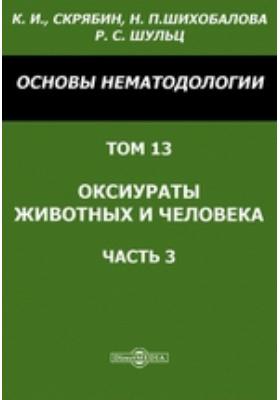 Основы нематодологии. Т. 13. Оксиураты животных и человека, Ч. 3