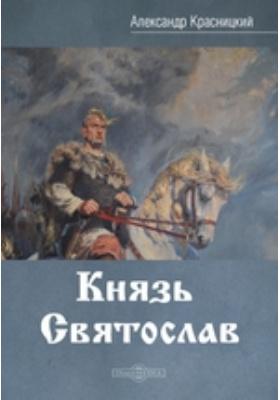 Князь Святослав: художественная литература