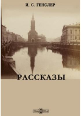 Рассказы: художественная литература