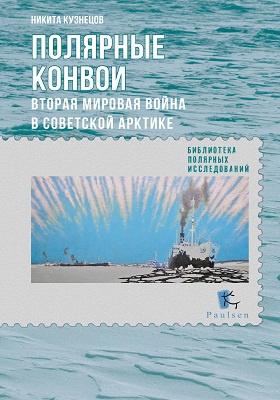 Полярные конвои : Вторая Мировая война в Советской Арктике