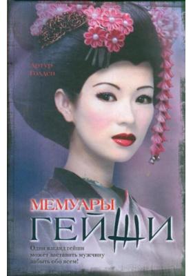 Мемуары гейши = Memoirs of a Geisha : Роман