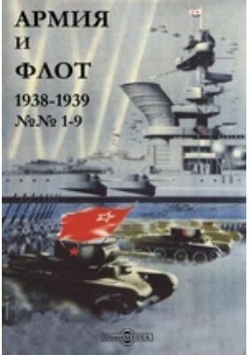 Армия и флот. 1938-1939. №№ 1-9