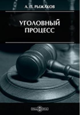 Уголовный процесс: курс лекций