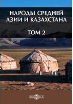Народы Средней Азии и Казахстана. Т. 2