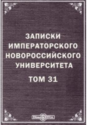 Записки Императорского Новороссийского университета: журнал. 1880. Том 31