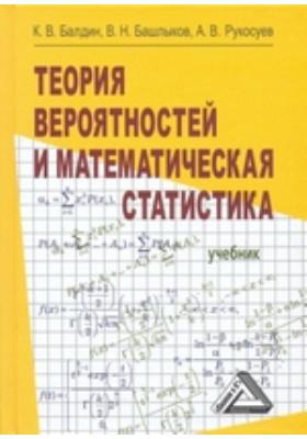 Теория вероятностей и математическая статистика: учебник