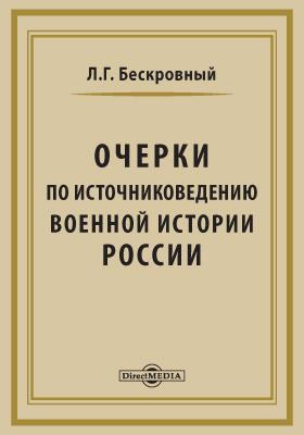 Очерки по источниковедению военной истории России