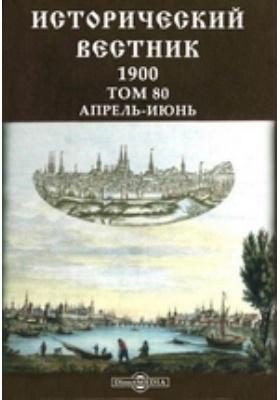 Исторический вестник. 1900. Т. 80, Апрель-июнь