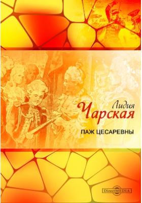 Паж цесаревны: художественная литература
