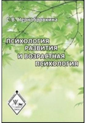 Психология развития и возрастная психология: учебно-методическое пособие