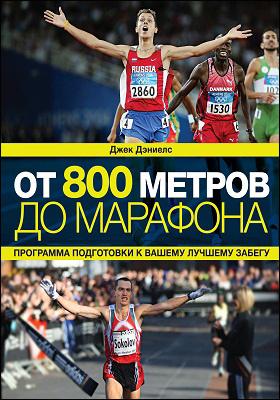 От 800 метров до марафона = Daniels' running formula: научно-популярное издание