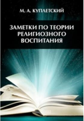 Заметки по теории религиозного воспитания