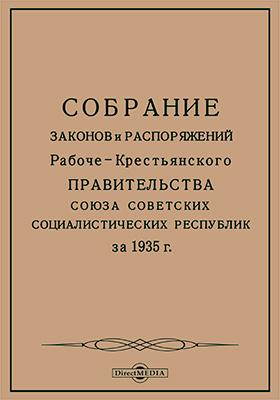 Собрание законов и распоряжений Рабоче-Крестьянского Правительства Союза Советских Социалистических Республик за 1935 г