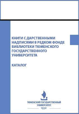 Книги с дарственными надписями в редком фонде библиотеки Тюменского государственного университета : каталог: справочник