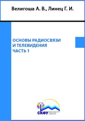 Основы радиосвязи и телевидения: учебное пособие, Ч. 1. Основы радиосвязи, радиопередающие и радиоприемные устройства