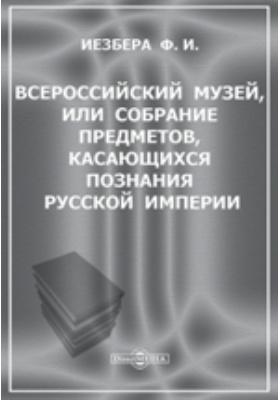 Всероссийский музей, или Собрание предметов, касающихся познания Русской империи: духовно-просветительское издание