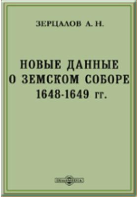 Новые данные о Земском соборе 1648-1649 гг