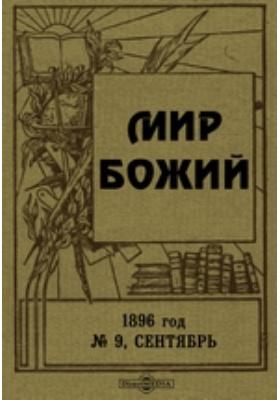 Мир Божий год. 1896. № 9, Сентябрь