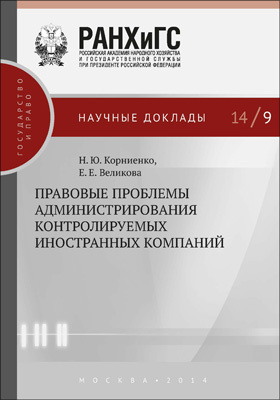 Правовые проблемы администрирования контролируемых иностранных компаний