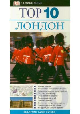 Лондон. Top 10 = DK Eyewitness Travel Top 10 London : Издание исправленное и дополненное