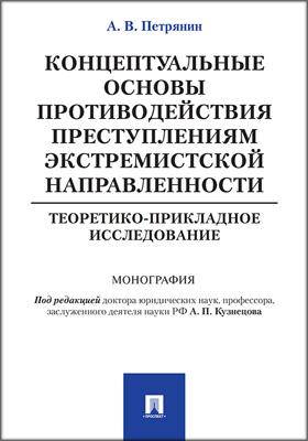 Концептуальные основы противодействия преступлениям экстремистской направленности : теоретико-прикладное исследование: монография