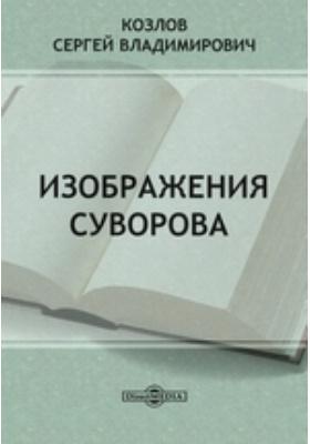 Изображения Суворова
