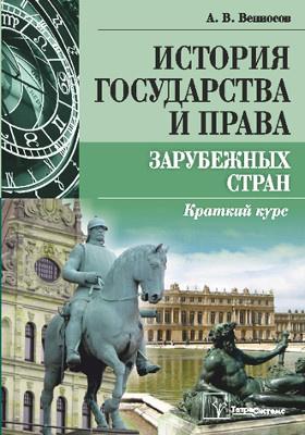 История государства и права зарубежных стран : краткий курс: учебное пособие