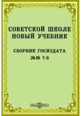 Советской школе новый учебник : Сборник Госиздата №№ 7-8