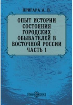 Опыт истории состояния городских обывателей в Восточной России, Ч. 1