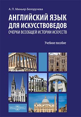 Английский язык для искусствоведов. Очерки всеобщей истории искусств: учебное пособие