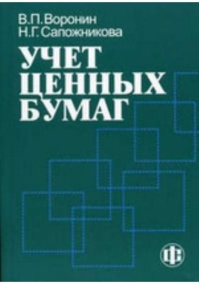 Учет ценных бумаг: учебное пособие