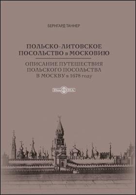Польско-литовское посольство в Московию. Описание путешествия польского посольства в Москву в 1678 году: документально-художественная литература