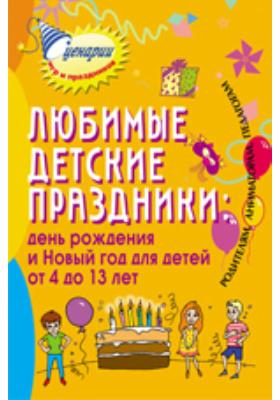 Любимые детские праздники : день рождения и Новый год для детей от 4 до 13 лет: методическое пособие