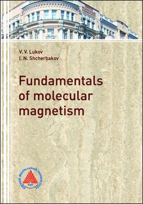 Основы молекулярного магнетизма