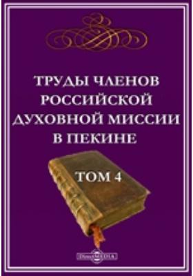 Труды членов Российской духовной миссии в Пекине. Т. 4