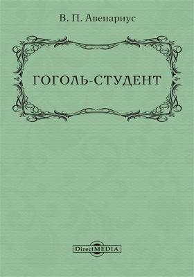 Гоголь-студент: художественная литература