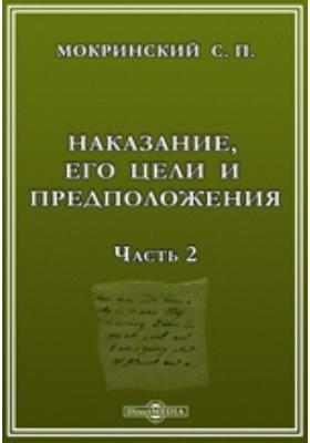 Наказание, его цели и предположения: монография, Ч. 2. Значение результата
