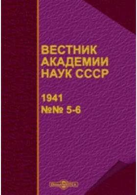 Вестник Академии наук СССР. № 5-6. 1941 г