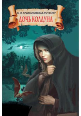 Дочь колдуна: художественная литература