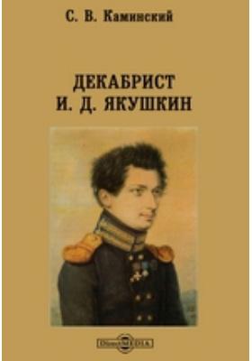 Декабрист И. Д. Якушкин: монография