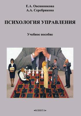 Психология управления: учебное пособие